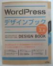 WordPressデザインブック-3.x