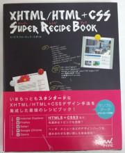 XHTML+CSS Super Recipe Book