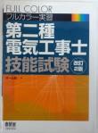 フルカラー実習 第二種電気工事士 技能試験 改訂2版