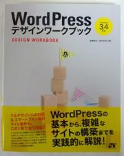 WordPressデザインワークブック