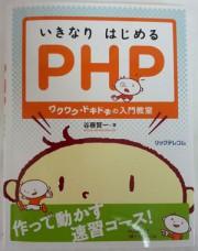 いきなりはじめるPHP ワクワク・ドキドキの入門教室