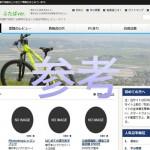 道楽道サイト