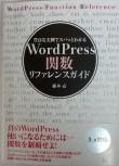 WordPress 関数 リファレンスガイド