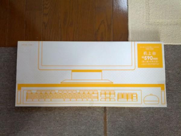 机上台の入った箱