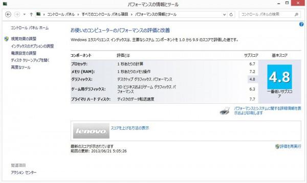 Windows-エクスペリエンス-インデックス