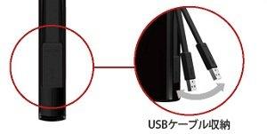 USBケーブルを綺麗に収納できる