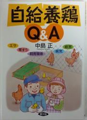 自給養鶏Q&A