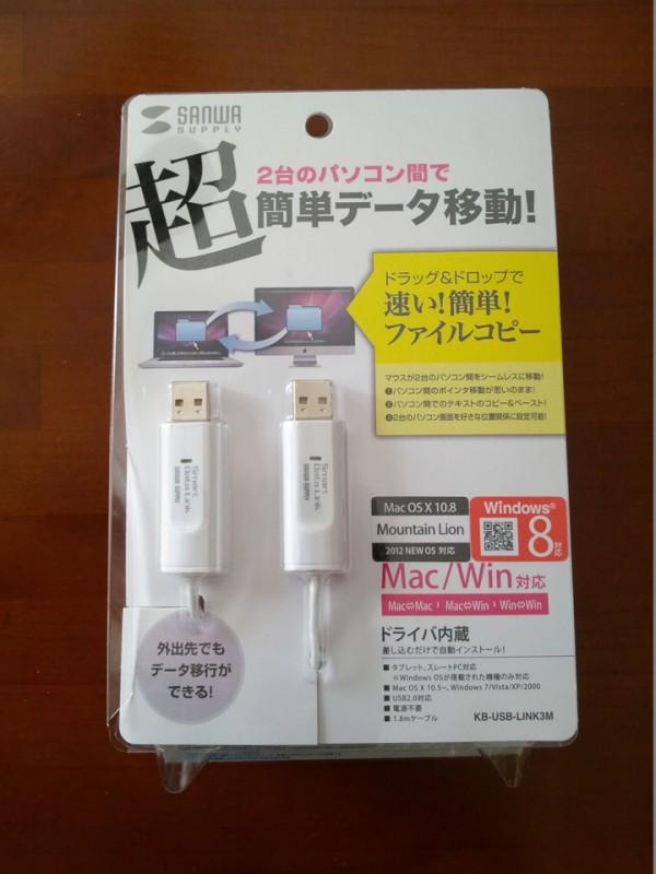 SANWA SUPPLY USB2.0リンクケーブル 箱開封前
