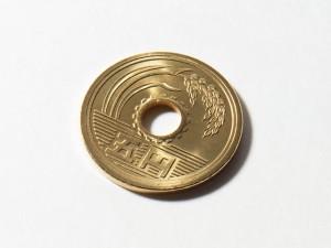 5円 御縁 五穀豊穣