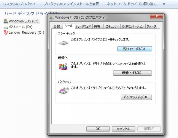 Windows ディスクチェック
