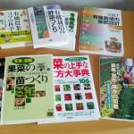有機農法や収穫野菜保存のための書物購入