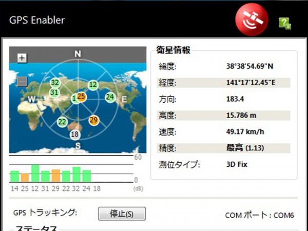 GPS測位情報を表示
