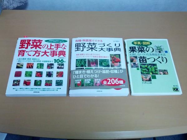 苗つくりのための参考書籍