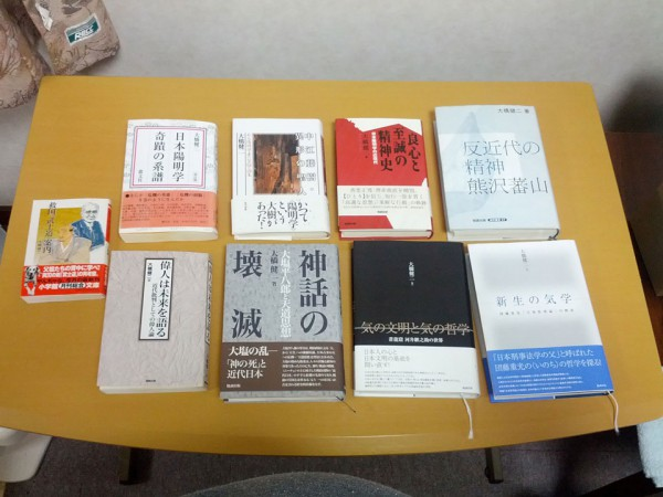大橋健二著の書籍を並べてみた