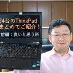 第4回:ThinkPadの良いと思う所