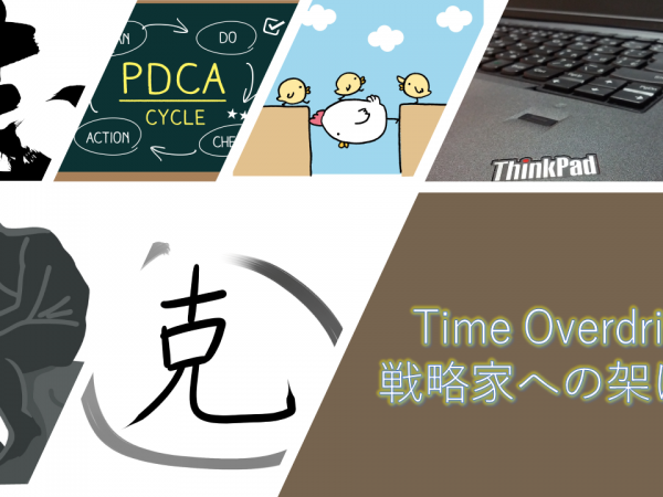 Time Overdriveタイトル画像2