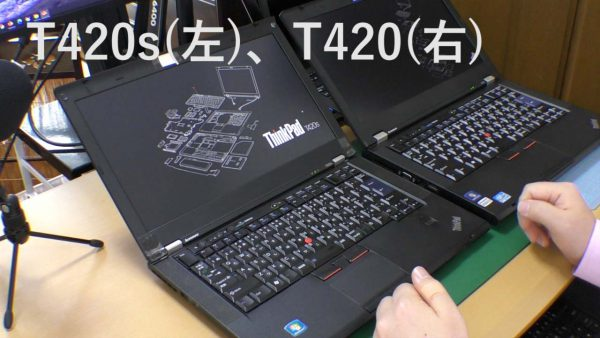 T420sとT420が1台ずつ