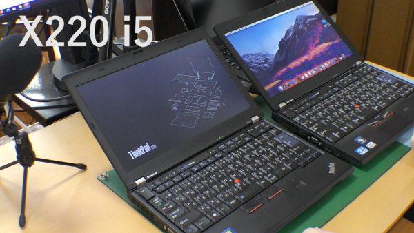 X220のi5が2台