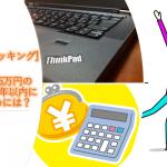 第2回:15万円のThinkPadを1年以内に購入するには?