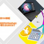 第3回:貯金を使わずに30万円のThinkPadに2年後買い替えるためには?