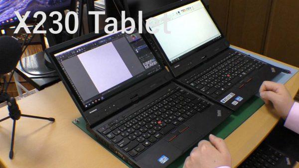 X230 Tabletが2台