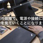 電源の付かないレノボ「ThinkPad X220」を修理してみる 前編