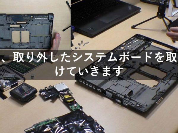 電源の付かないレノボ「ThinkPad X220」を修理してみる 後編